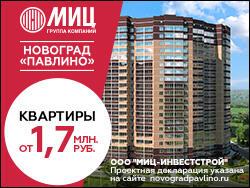 Скидка до 18% в ЖК «Новоград Павлино» Балашиха, 3 км от метро Некрасовка